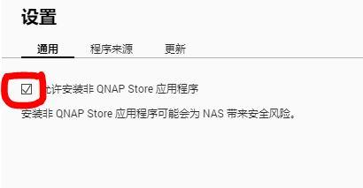 Qnap NAS折腾记(5)软件安装| 五花肉肉